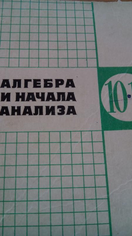 Алгебра И Начало Анализа Колмогоров Учебник Гдз