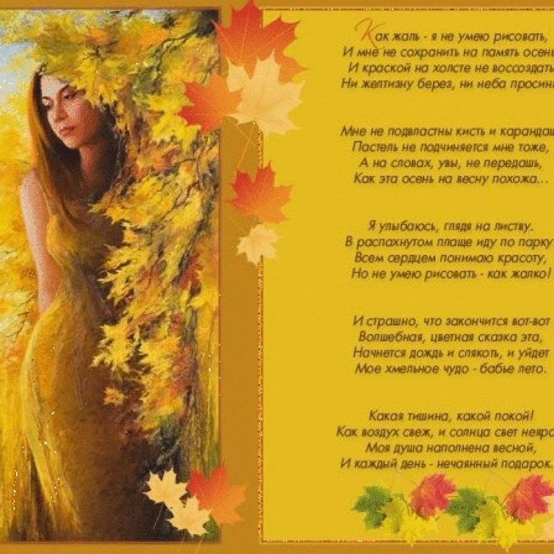 Стих про осень для открытки