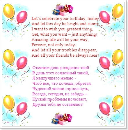 Сделать, открытка на день рождение на английском с переводом