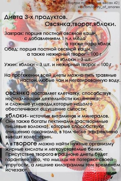 Рецепт овсяной диеты