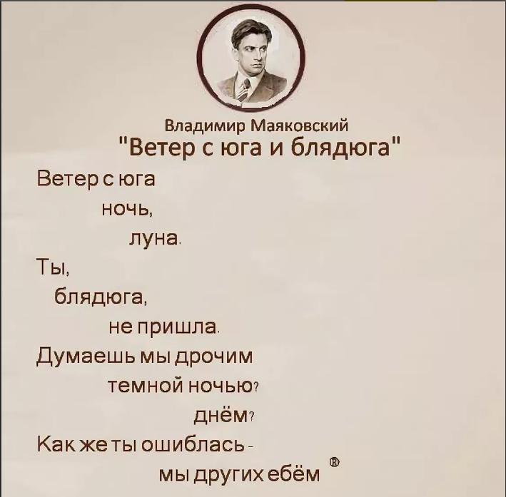 Маяковский стихи матерный