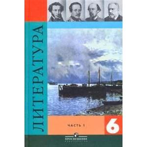 учебник литература 6 класс онлайн