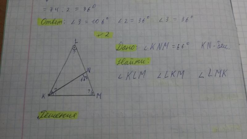Решить задача равнобедренный треугольник найти угол экология цели задачи решение