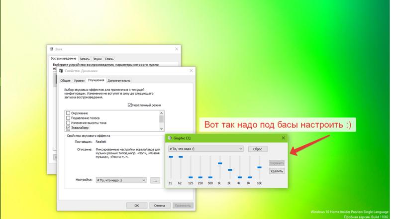 как настроить басы на windows 7