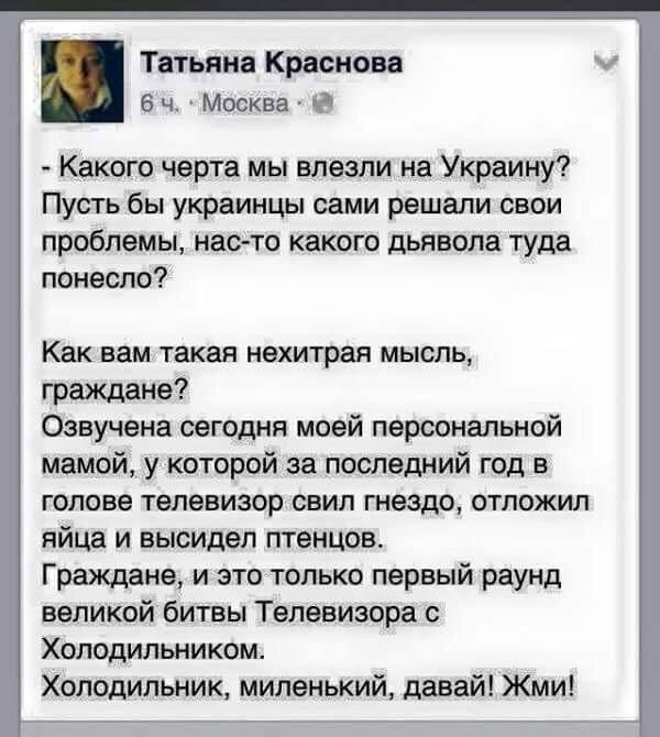 """""""Несколько месяцев дождик не мог смыть кровь женщины-мамы"""", - лектор от Путина продолжает пугать уральских детей """"распятым мальчиком"""" - Цензор.НЕТ 6113"""