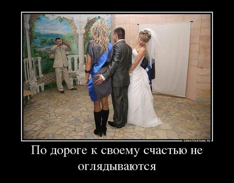 если твой парень идет на свадьбу один