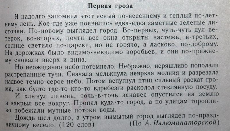 класс решебник контрольный по русскому наречие 7 диктант