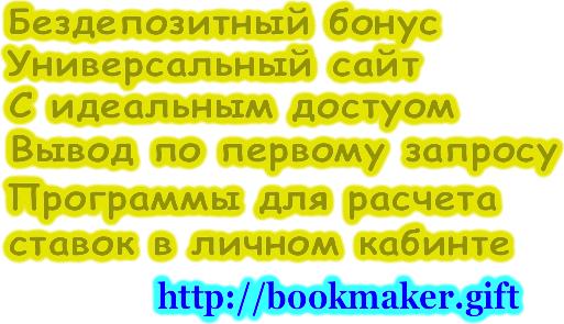 при регистрации бонус 1 букмекерская контора