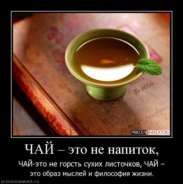 капрона прикольные картинки про чай и чаепитие прикольные семье красивые