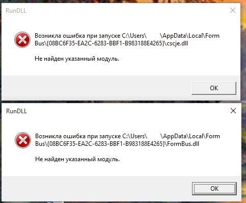 как убрать ошибку при запуске windows 10