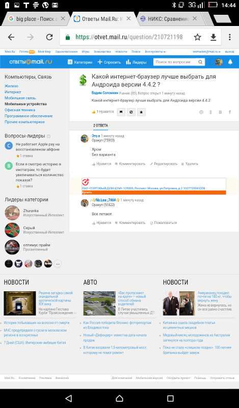 ЛУЧШИЙ БРАУЗЕР ДЛЯ АНДРОИДА 4.4.2 НА РУССКОМ ЯЗЫКЕ СКАЧАТЬ БЕСПЛАТНО
