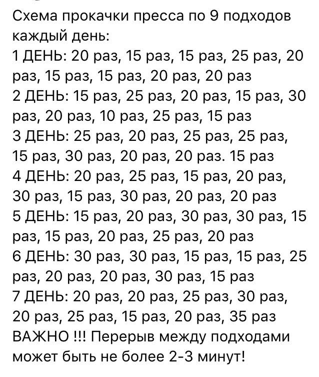 Ответы Mail.Ru  Реально ли накачать пресс за месяц  890101dc0f1