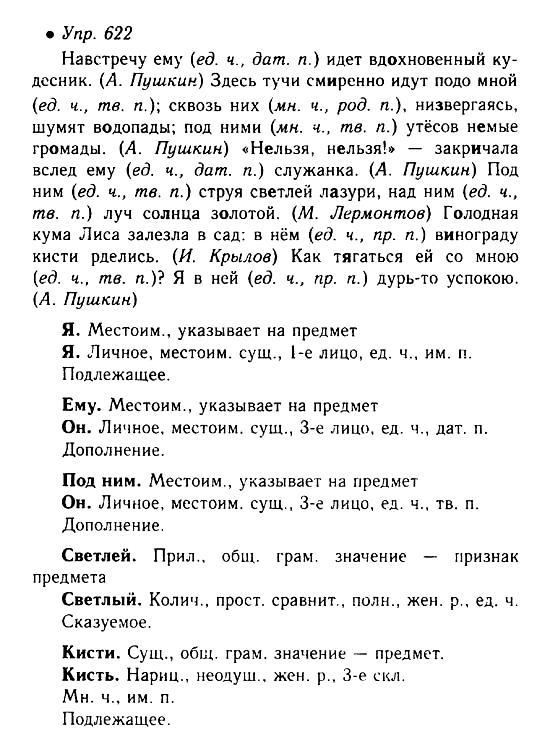 Решебник 6 Классах По Русскому Языку Львова