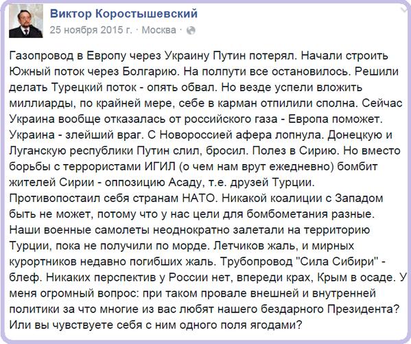 Россия передала боевикам 15 тыс. тонн боекомплектов за последние 2 месяца, - Тука - Цензор.НЕТ 9162