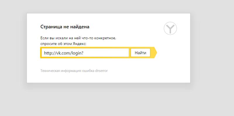 Vk страница не найдена как сделать