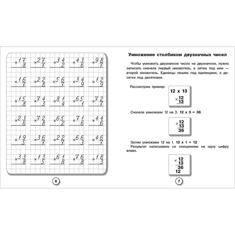 Умножение деление и столбиком решебник