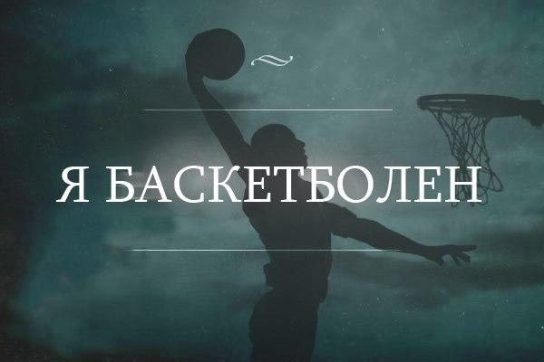Картинки с надписью о баскетболе, днем