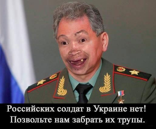 изображение министр обороны демотиватор узнать