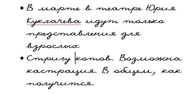 Красивые русские шрифты для Ворда и Фотошопа - установка, где скачать