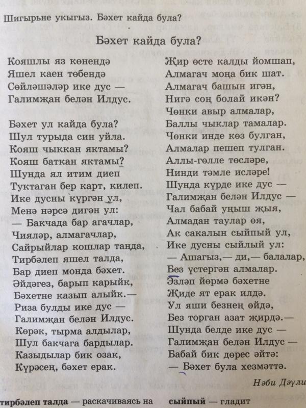 обнаружен дефект татарский переводчик для песен уважаемые читатели
