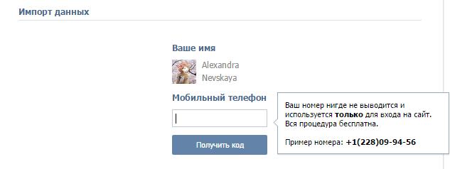 Просит ввести номер телефона вконтакте райан коннор видео вконтакте