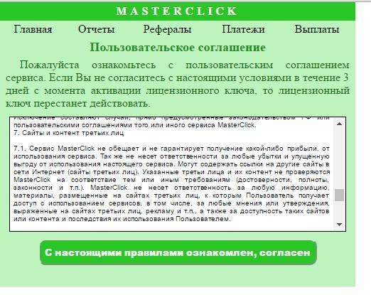 masterclick 2 0 лицензионный ключ