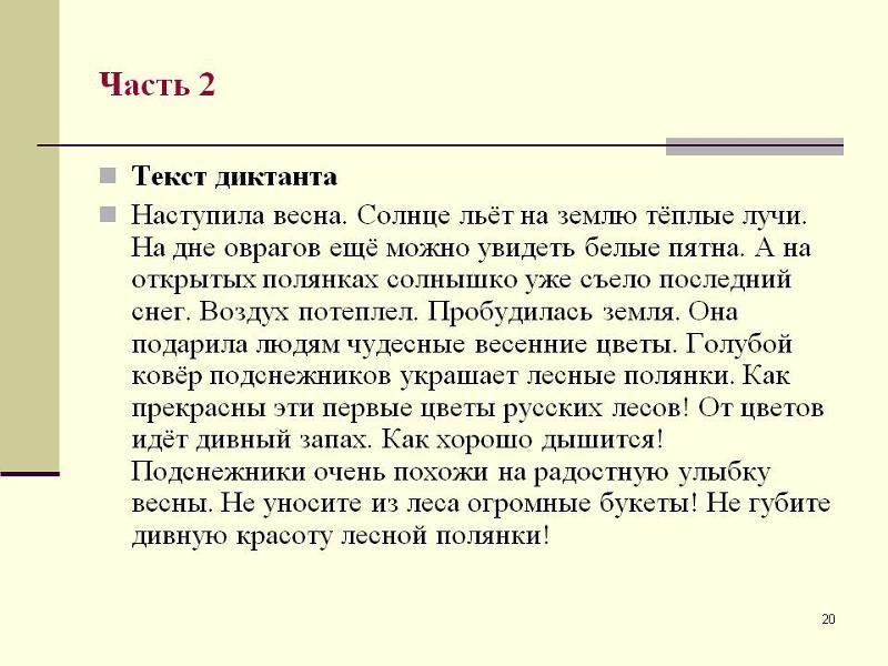 Контролные диктанты по русскому языку для 5 класса