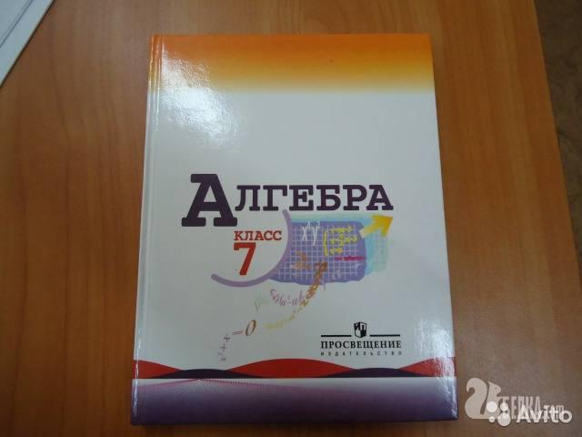 Картинки учебник алгебра