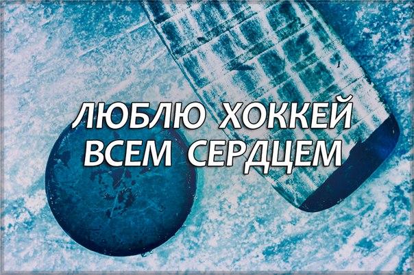 Картинки про хоккей с надписями, электронную картинку