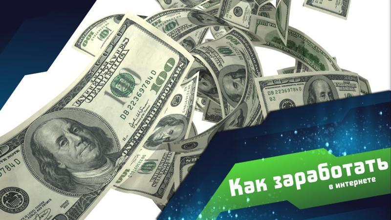 Реально ли заработать деньги в интернете ответы майл заработать в интернете прямо сейчас казино