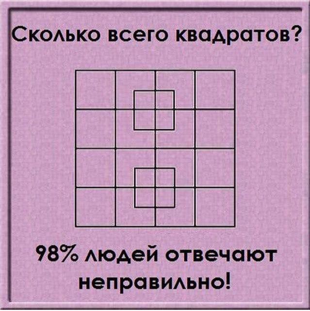 радостном сколько квадратов изображено на этой картинке его семье
