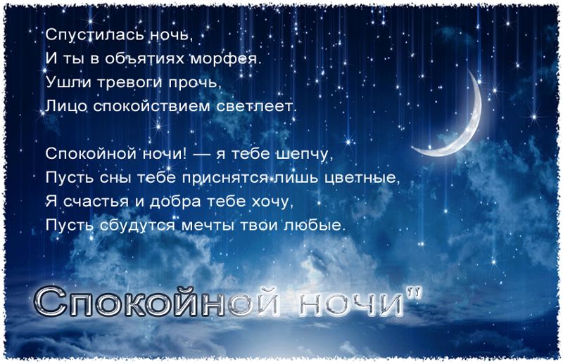 Группы картинками, картинки спокойной ночи в стихах любимой