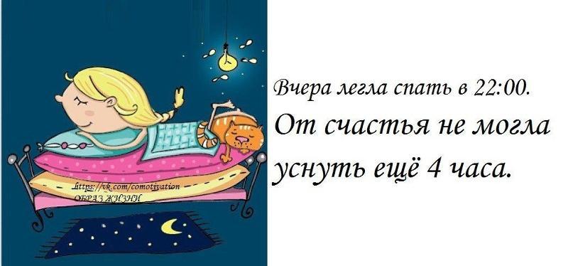 Смешные картинки спать лег, днем рождения картинки