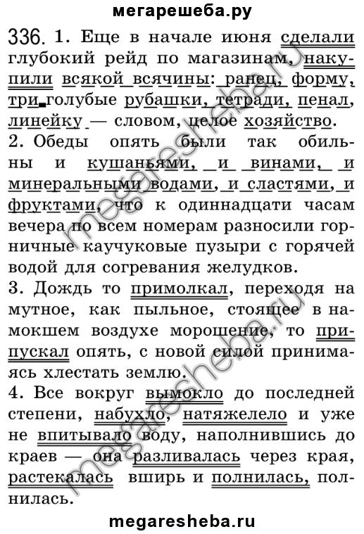 русскому класс за по решебник рудяков 5