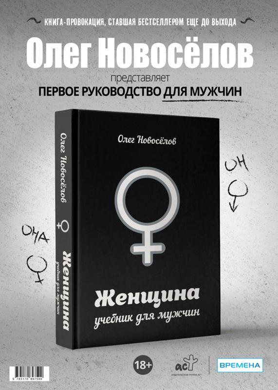 телефоны, часы женщина учебник для мужчин олег новоселов читать онлайн сутки