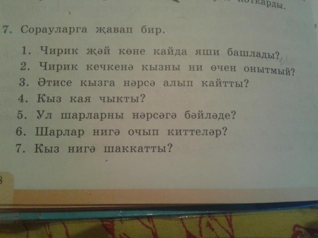 Гдз по татарскому языку 5 класс хэйдэрова
