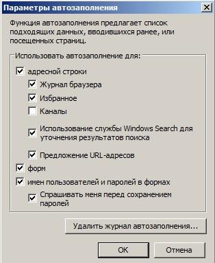 как в эксплорере сохранить пароль - фото 3