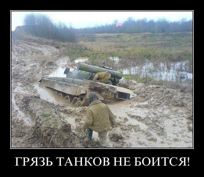 Автобусе, открытки танки грязи не боятся