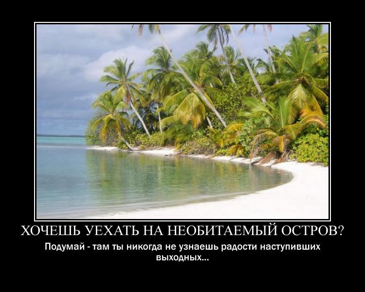 Давай уедем на остров в стихах девушке