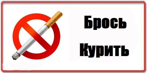 Кто бросил курить и поправился отзывы