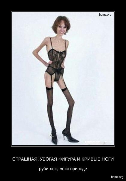 смешные картинки про кривые ноги которых часто бывает
