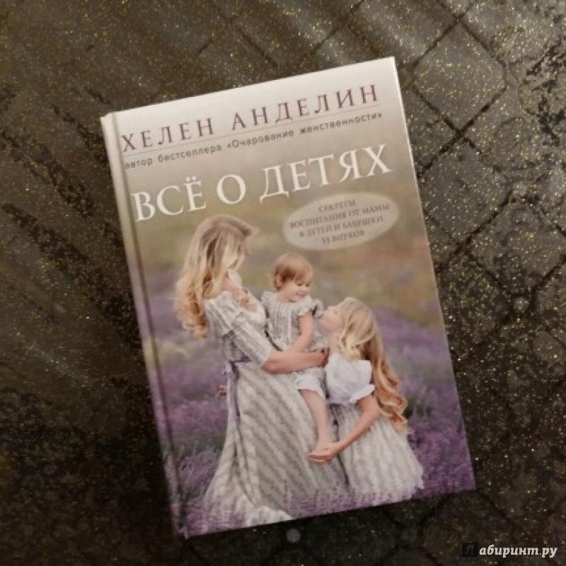 АНДЕЛИН ХЕЛЕН ВСЕ О ДЕТЯХ СКАЧАТЬ БЕСПЛАТНО