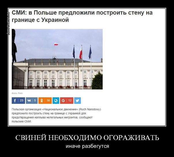 рецепт демотиваторы украина стена один