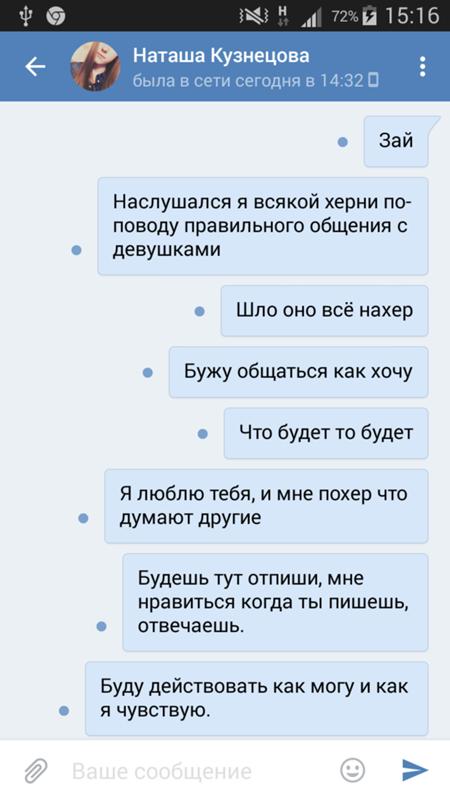 девушкой при разговор знакомстве вести