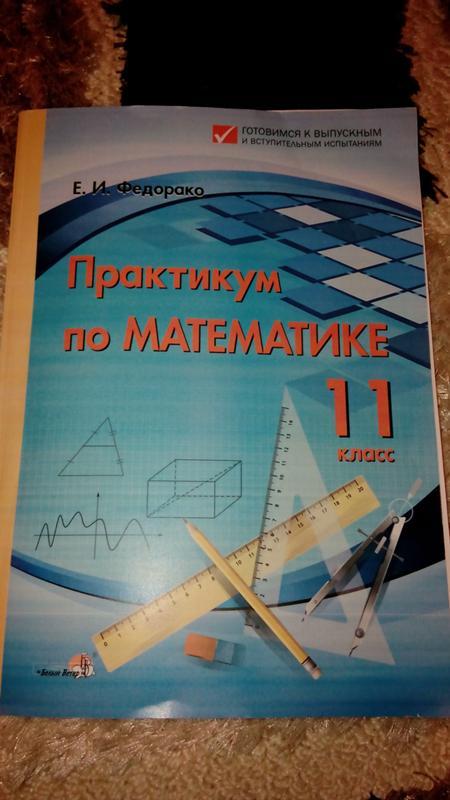 По для математике решения к практикум федорако решебник подготовки цт