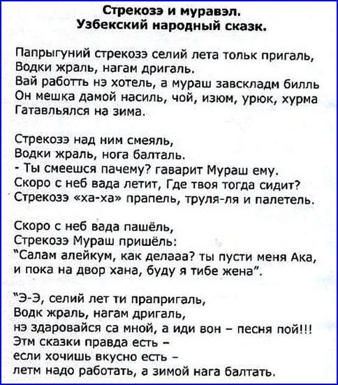 стихи с акцентом на нерусском