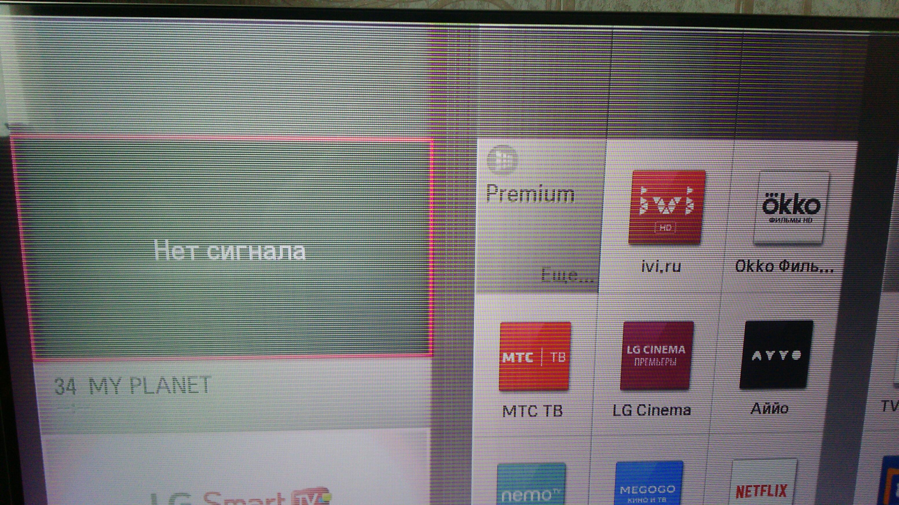 будет слишком вертикальные полосы на экране элт телевизора сочинения этому