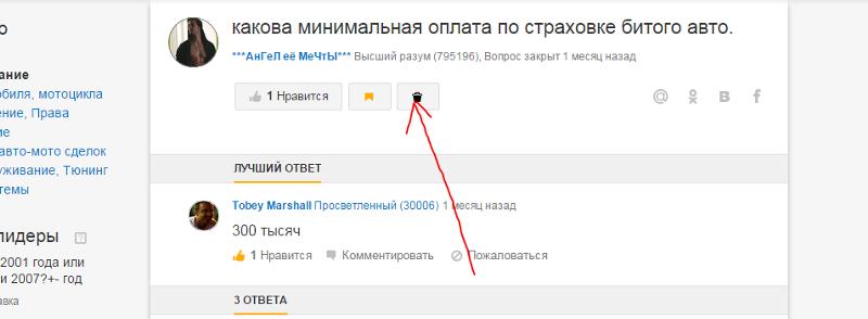 как удалить вопрос на майл.ру - фото 6