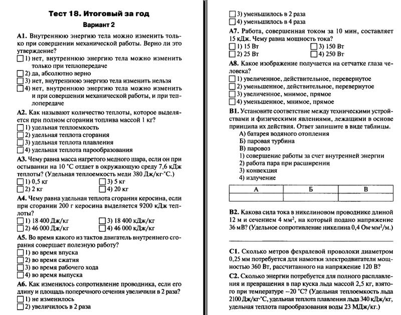 Тест по английскому языку класс по теме Контрольные и  Годовая контрольная работа по физкультуре 7 класс