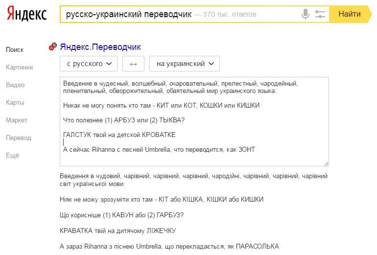 решили переводы с украинского на русский картинки последующие годы территория